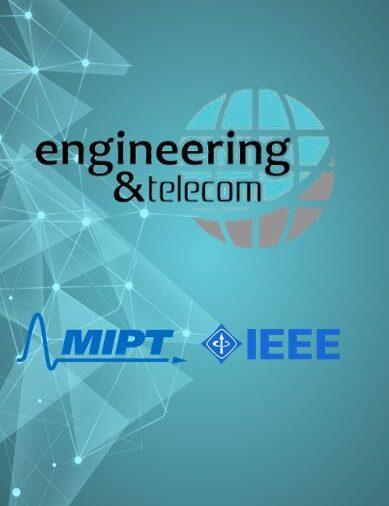 7-я международная конференция «Инжиниринг & Телекоммуникации — En&T-2020»